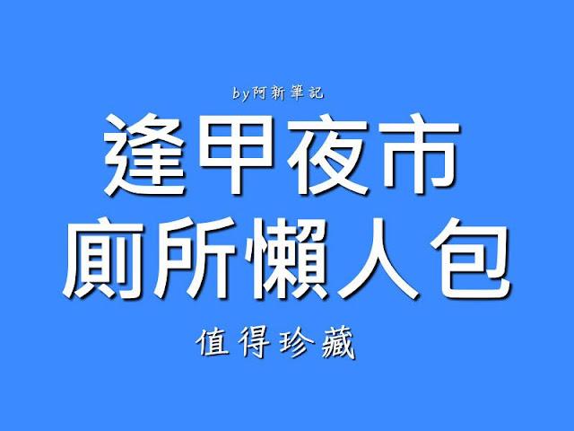 fb - 【熱血採訪】2016逢甲夜市攻略懶人包,逢甲歡樂星新春專輯