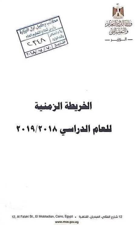 المجلس الأعلى للتعليم قبل الجامعي يوافق على القرارات الإستراتيجية الجديدة للتعليم نقلا عن الاستاذ Sayed Moustafa Aly مدير تحرير الأهرام المسائي وهى: