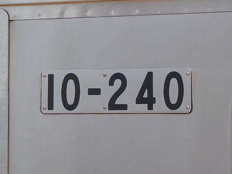 京王電鉄 区間急行 橋本行き10 都営10-000形240F緑プレート