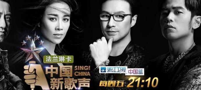 中國新歌聲 Sing China