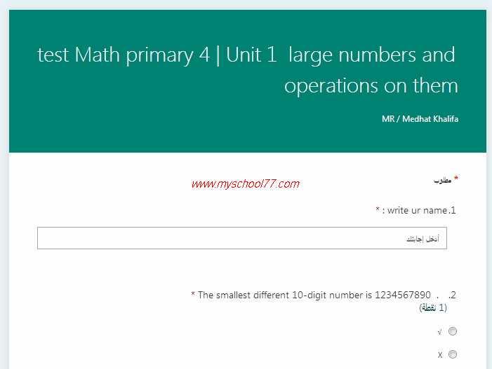 اختبار Math الكترونى للصف الرابع ترم اول 2020- موقع مدرستى