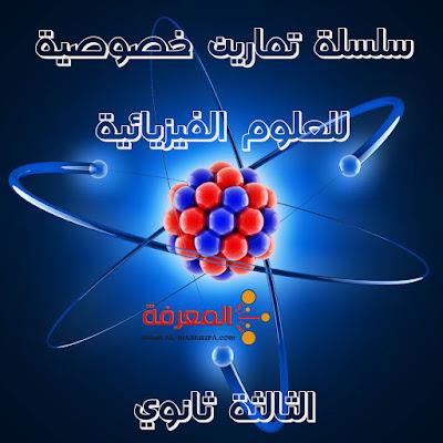 سلسلة تمارين خصوصية  للعلوم الفيزيائية 3 ثانوي جميع الشعب