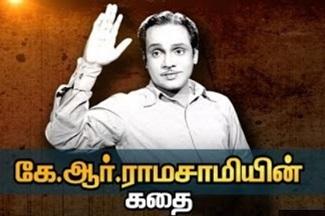K. R. Ramasamy 23-08-2018 News 7 Tamil