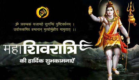 Maha Shivratri 2019 Images