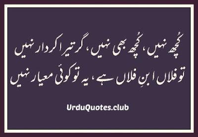 mayar poetry in urdu mayar shayari quotes