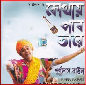 Free download bangla folk songs mp3.