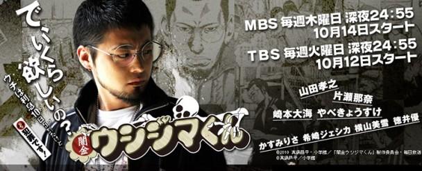 Sinopsis Ushijima the Loan Shark / Yamikin Ushijima-kun (2010) - Serial TV Jepang