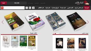 موقع إليك كتابي لتحميل الكتب