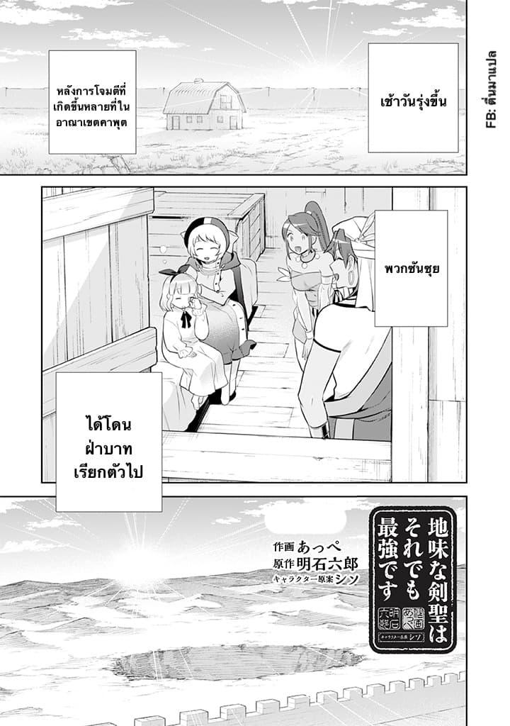 Jimi na Kensei wa Sore Demo Saikyou desu ตอนที่ 36