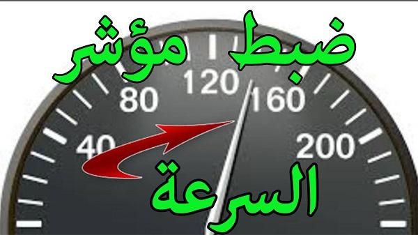 كيفية ضبط مؤشرالسرعة