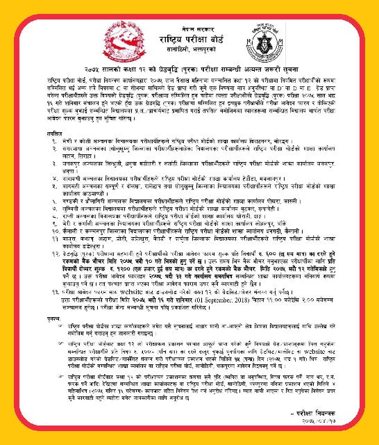 Exam Result Job and education information in nepal: grade 12