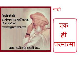 Radha Soami Babaji Ki Sakhi।एक ही परमात्मा। कहानी समरद की