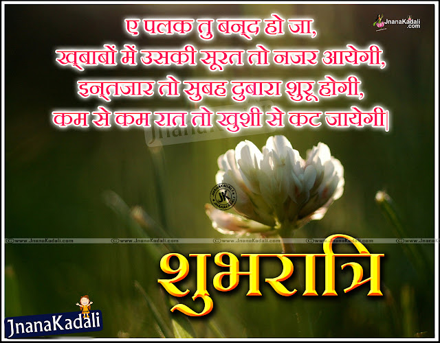 Hindi Good night Images,Latest Hindi Good Night Shayari,Good Night Hindi Greetings Online,Latest Hindi Good Night Picture Messages