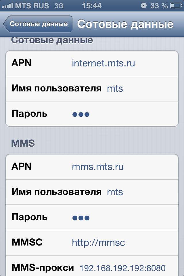 b80e4927ec195 настройка интернета мтс на айфоне Russia - Melbia Forum