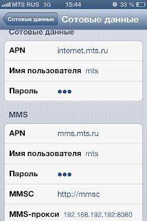 настройка интернета мтс на айфоне