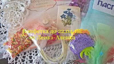 Конфетка от Ленка-Аленка