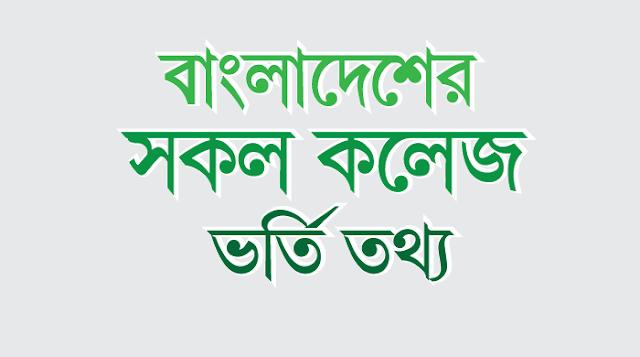 xi class admission 2019 hsc college admission