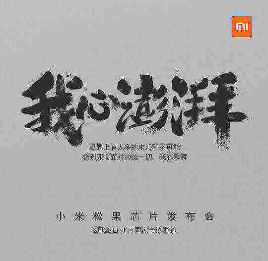Xiaomi Set to Launch New Pinecone Mobile Chipset on Feb 28