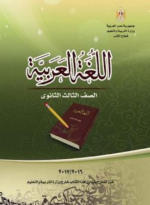 تحميل كتاب اللغة العربية للصف الثالث الثانوى 2017