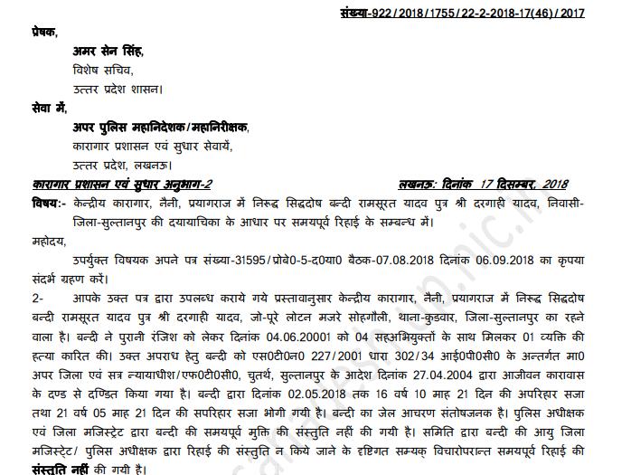केन्द्रीय कारागार, नैनी, प्रयागराज में निरूद्ध सिद्धदोष बन्दी रामसूरत यादव पुत्र श्री दरगाही यादव