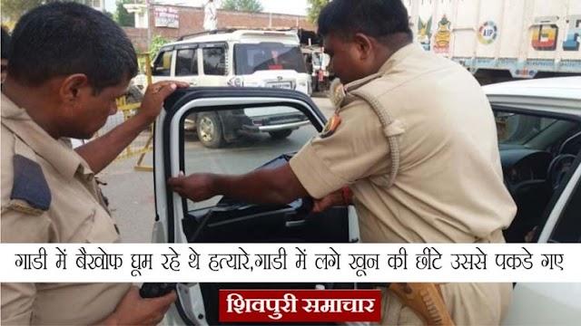 UJJAIN के युवक का SHIVPURI से अपहरण किया राजस्थान में गोली मार दी, GUNA में पकड़े गए