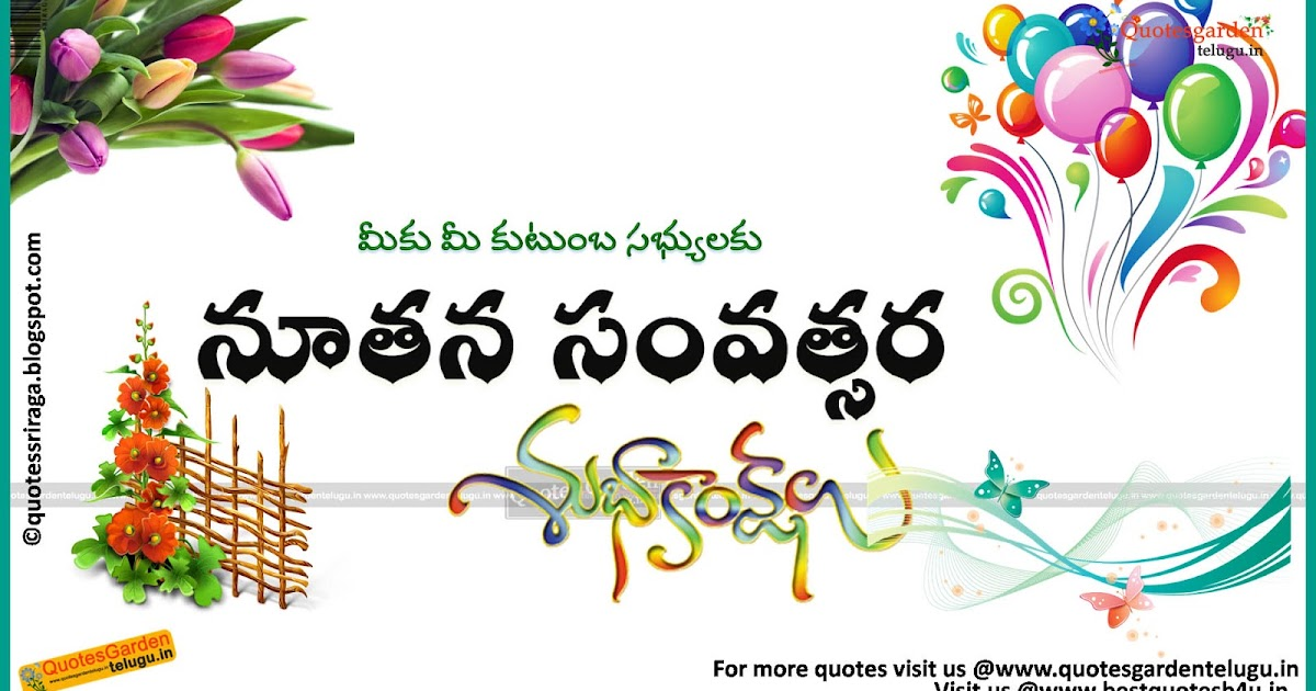 Telugu New Year Greetings with Best Wallpapers | QUOTES ...