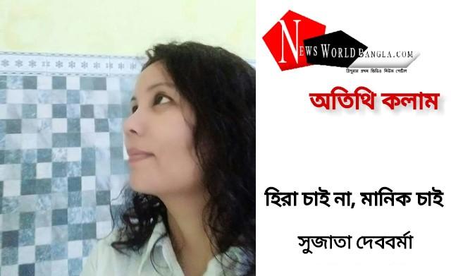 হিরা চাই না, মানিক চাই - সুজাতা দেববর্মা