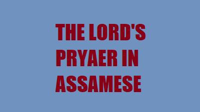 The Lord's Prayer in Assamese | Assamese Bible