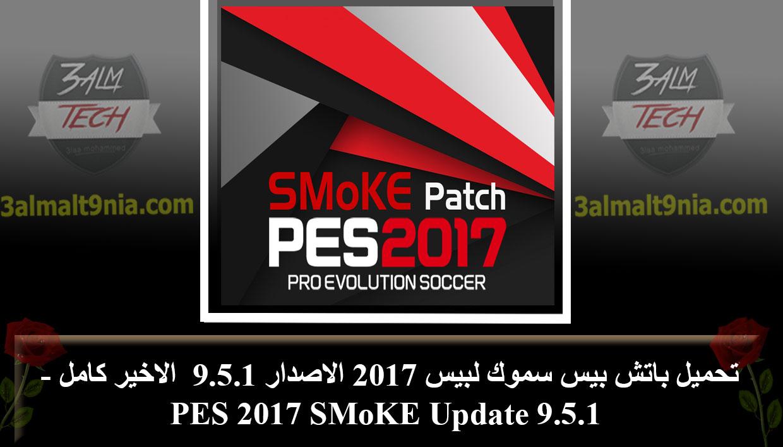 PES 2017 SMoKE Update 9.5.1 - عالم التقنيه