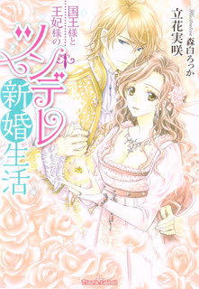 [立花実咲×森白ろっか] 国王様と王妃様のツンデレ新婚生活
