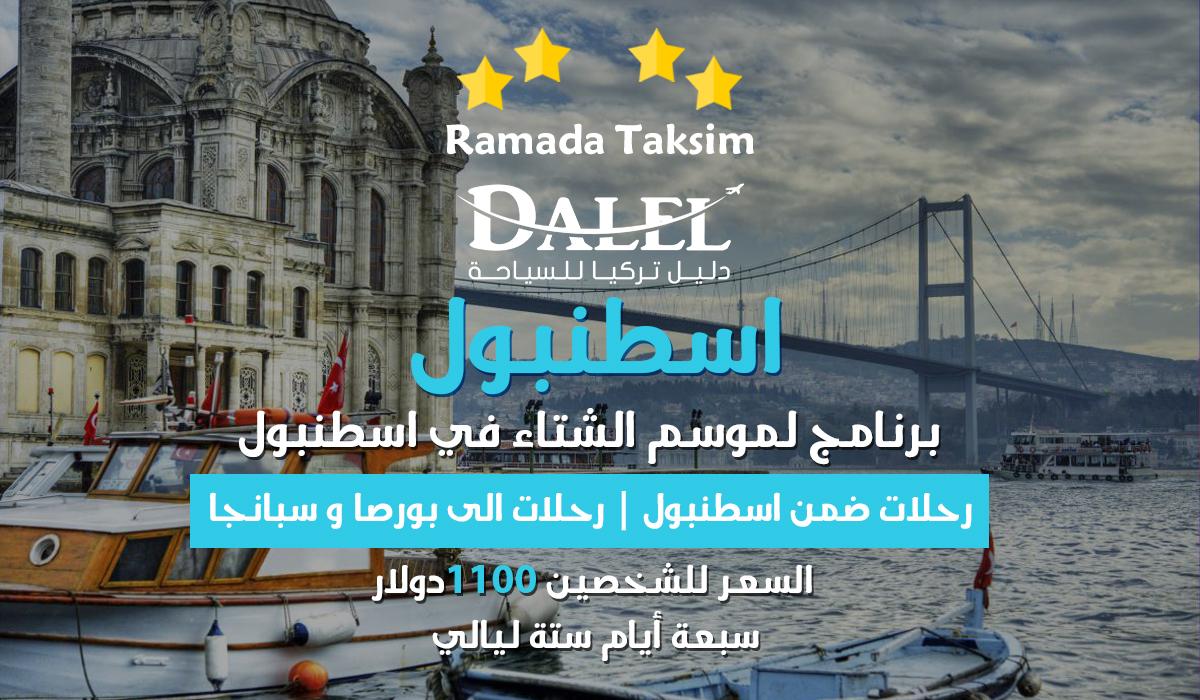 جدول سياحي بسعر مناسب اسطنبول