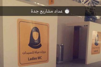 WOMEN TOILETS IN SAUDI SPORTS STADIUMS