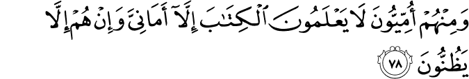 Surat Al-Baqarah Ayat 78