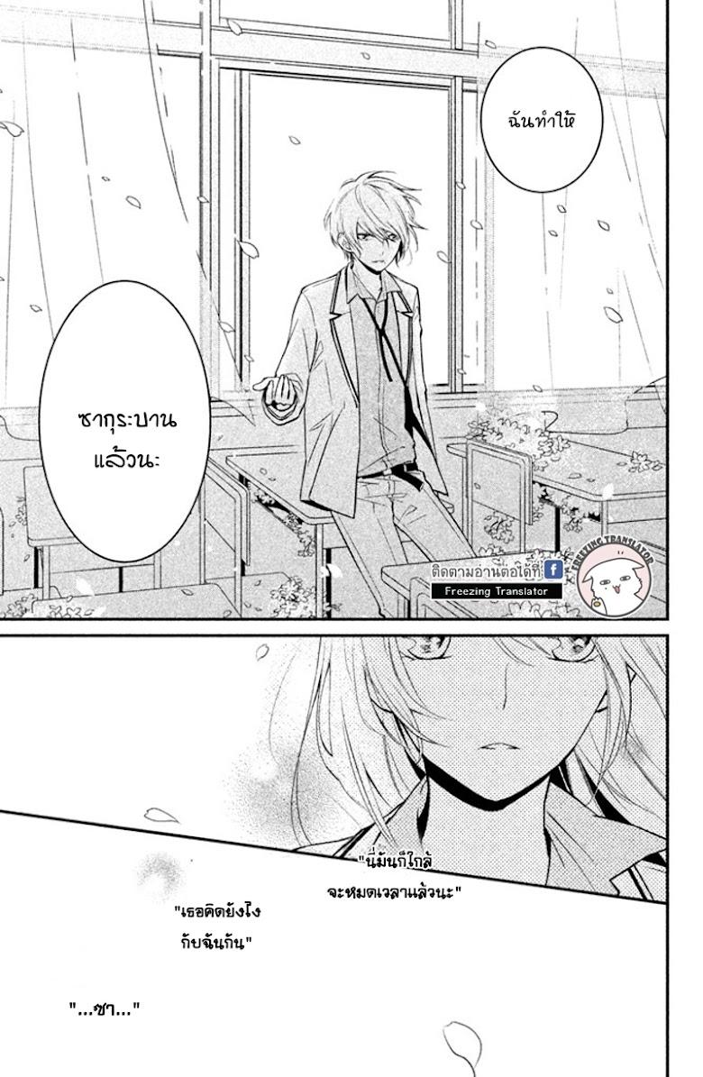 Chiaki-Sempai no Iu Toori - หน้า 34