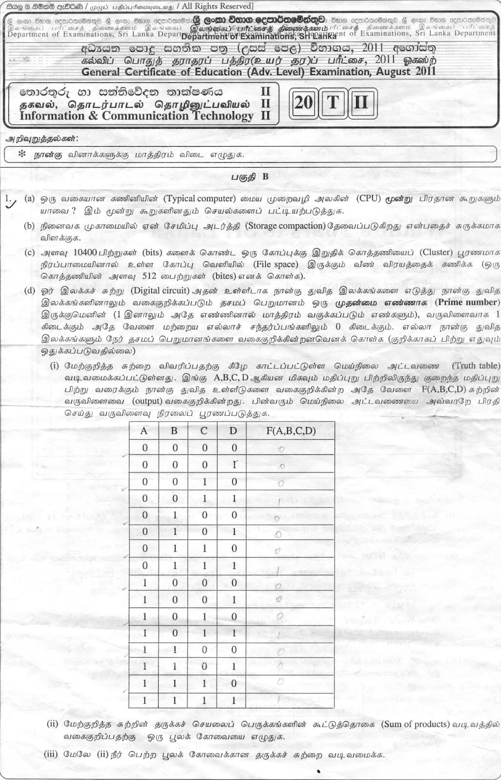உயர்தர தகவல் தொடர்பாடல் தொழில்நுட்பம்: Al-ICT-2011_Past Papers