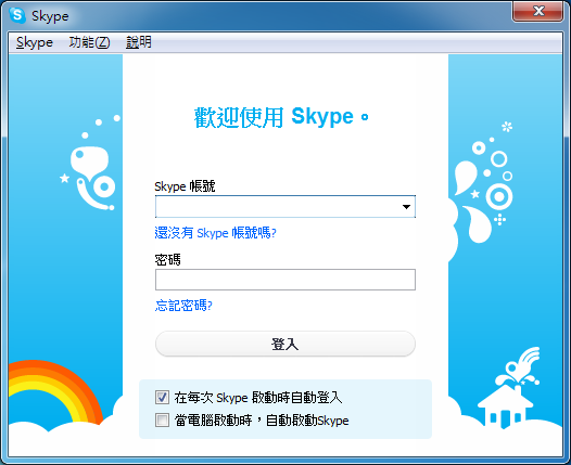 Skype中文版下載2019 打國外的電話的好選擇