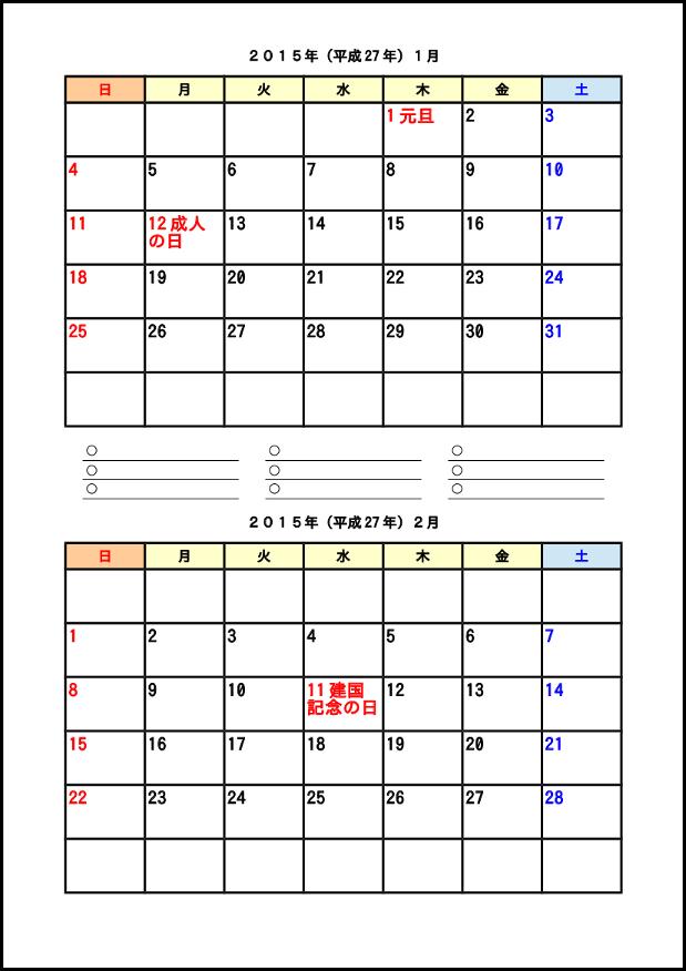 2015年カレンダ 017
