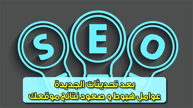 """أسرار السيو 2019 لتصدر محركات البحث """"الجزء الأول"""""""