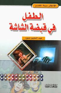 الطفل في قضبة الشاشة ـ عبد الحليم حمود