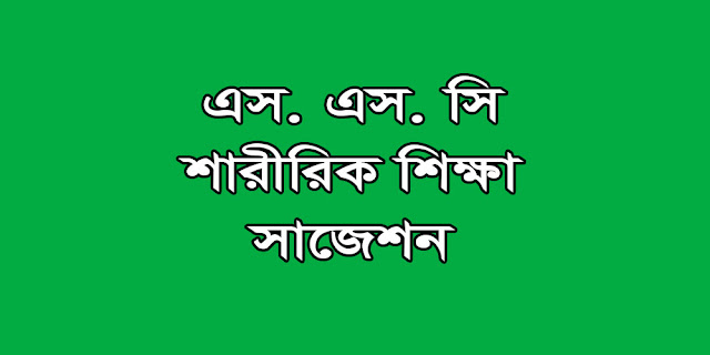 ssc Physical Education suggestion, exam question paper, model question, mcq question, question pattern, preparation for dhaka board, all boards