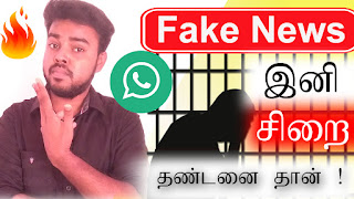 how to block whatsapp number in tamil,how to report whatsapp account,how to report whatsapp abuse,whatsapp complaint number india,whatsapp new update 2019 tamil