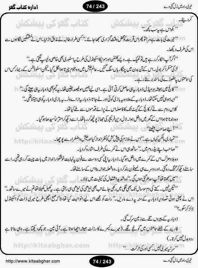 Memona Khursheed Ali Novels Download