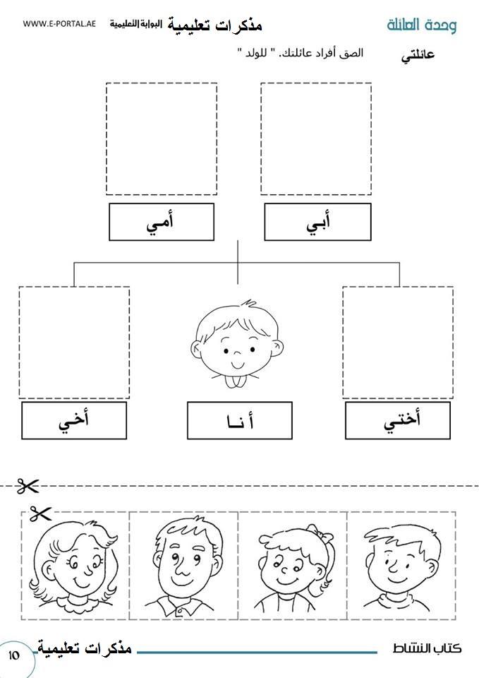 كتاب نشاط لرياض الاطفال روعة لتاسيس اولادك فى الروضة قص ولصق وتلوين