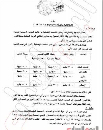 مصروفات المدارس الخاصة (لغات - عربي قومى)