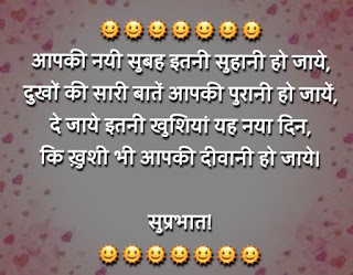 Good Morning shayari in hindi with Photo