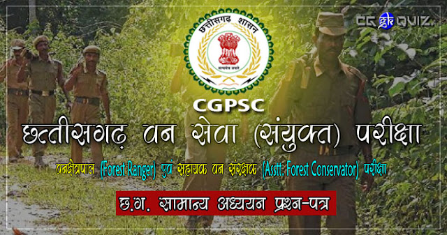 it's cg psc (acf 2017-18) forest ranger acf combined exam cg general knowledge questions paper in Hindi with model answers key. forest ranger and assistant forest conservator post related cg psc chhattisgarh forest service combined exam 2017-18 questions and answers (gs paper). chhattisgarh general knowledge and current affairs questions, cg psc cut-off marks 2018. online mock test cg psc MCQs Hindi PDF etc.