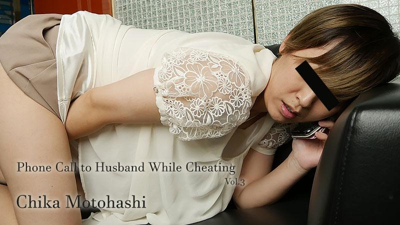 Chika Motohashi Phone Call to Husband While Cheating Vol.3