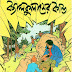 Calculus er kando Bangla pdf Comic Book download and read
