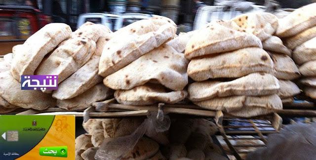 تعطل بطاقات التموين عن صرف الخبز تعرف على الأسباب
