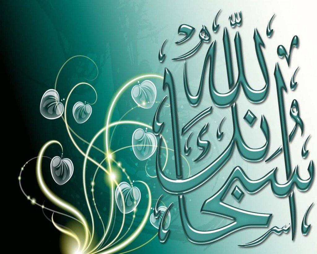 Islamic Wallpaper Free Download 3d